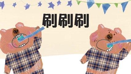 """謝欣芷 - 刷刷刷《寶貝的生活歌》/ Kim Hsieh - The Brushing Song""""Everyday Life Songs for Kids"""""""