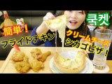 【Korean Subtitles】COOKATのフライドチキン、シカゴチーズピザ食べる!エアフライで簡単調理♪