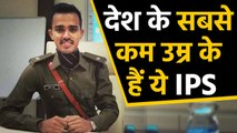 India के सबसे युवा IPS Safin Hasan, पढ़ाने के लिए मां शादियों में बेलती थी रोटियां |वनइंडिया हिंदी