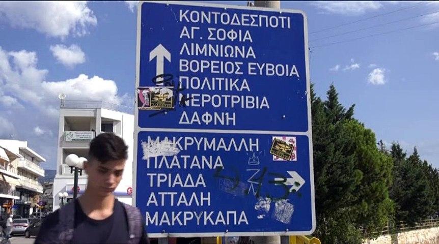 Ο Δήμαρχος Διρφύων Μεσσαπίων για το Φιλόδημος