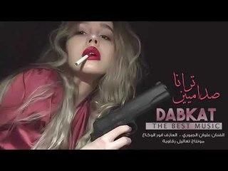 ترانا صداميين نرد الصاع بصاعين - دبكات صدامية 2020