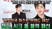 '대한민국 퍼스트브랜드 대상' 헨리, 시크 올 블랙 패션 '광고주 보고있나?'