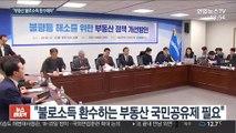 """박원순 """"부동산 개혁 필요""""…국민공유제 제안"""