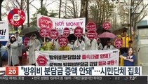 """""""방위비 분담금 증액 안돼""""…시민단체 집회"""