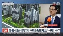 [출근길 인터뷰] 15억 넘는 집, '현금' 주고 사라…초고강도 규제