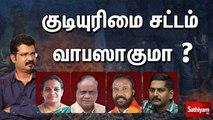 சத்தியம் சாத்தியமே : குடியுரிமை சட்டம் வாபஸாகுமா ?  sathiyam sathiyame |17.12.2019|