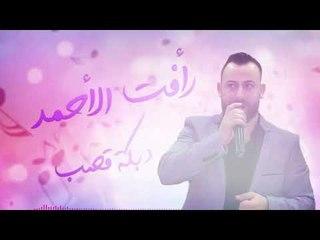 رأفت الأحمد || دبكة قصب || مع فادي الجراش 2020