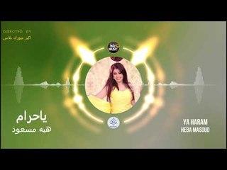 اغنيه ياحرام - هبه مسعود ya haram