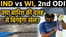 India vs West Indies, 2nd ODI : Weather Report, Will Rain play Spoilsports in Vizag?|वनइंडिया हिंदी