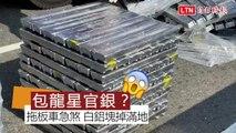 拖板車急煞800塊白鋁掉滿地 民驚:包龍星的官銀?