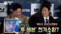 '백두산' 하정우, 20년전 '투 헤븐' 이병헌 전격 소환? '감정 연기 그때 보는 듯'