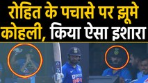 India vs West Indies, 2nd ODI:Virat Kohli reacts on Rohit Sharma's 50 against Windies|वनइंडिया हिंदी