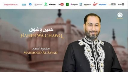 Mahmood Al Sayad - Li ghayerika ma (4) | لي غيرك | من أجمل أناشيد | محمود الصياد