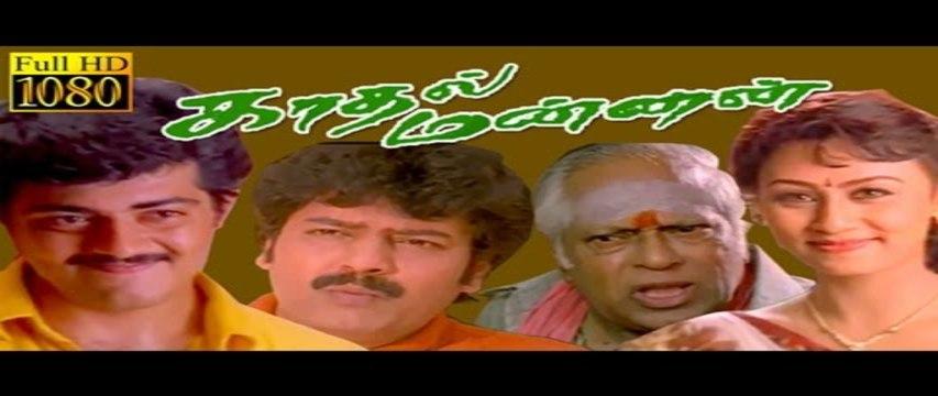 Tamil Superhit Movie|Kaadhal Mannan|Ajith|Maanu