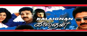 Tamil Superhit Movie|Kalaignan|Kamal Haasan|Bindiya