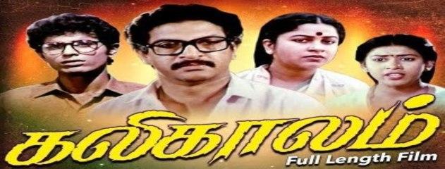 Tamil Superhit Movie|Kalikaalam|Nizhalgal Ravi|Raadhika