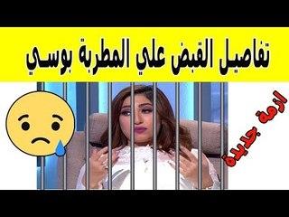القبض على المطربة بوسي فجر اليوم من منزلها والسبب مع حنفىالسيد