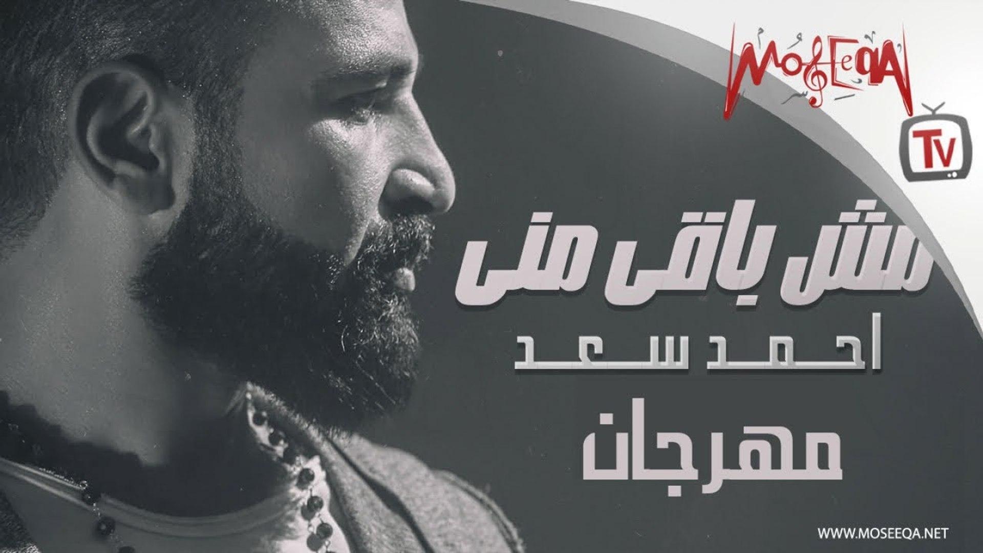 مهرجان مش باقي مني - أحمد سعد