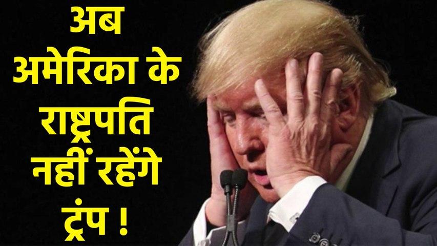 Donald Trump पर चलेगा महाभियोग, Voting के बाद US House में प्रस्ताव पास | वनइंडिया हिंदी