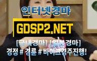 인터넷경마사이트추천 ∞ GDSP 2 . 넷 ♥