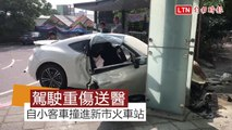 自小客車撞進台南新市火車站 車內2人受困搶救中