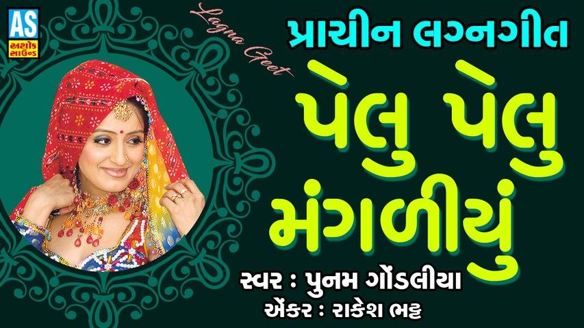 Pelu Pelu Mangalyu || Poonam Gondaliya Lagan Geet || Prachin Lagna Geet || Marriage Song || Gujarati Lagan Geet || Ashok Sound Rajkot