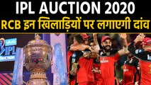 IPL Auction 2020: RCB players list will keep tab on these players for auction | वनइंडिया हिंदी