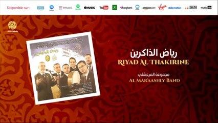 Al Mar'aashly Band - Man bil jamal (9) | من بالجمال | من أجمل أناشيد | مجموعة المرعشلي