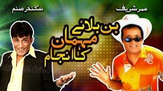 Legend Comedian Umer Sharif And Sikandar Sanam - Bin Bulaye Mehmaan Ka Anjaam2 - New Joke
