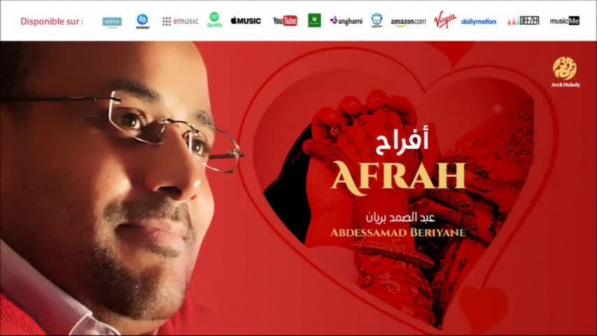 Abdessamad Beriyane - Madad min indillah (1) مدد من عند الله |Anachid 100% Mariage | عبدالصمد بريان
