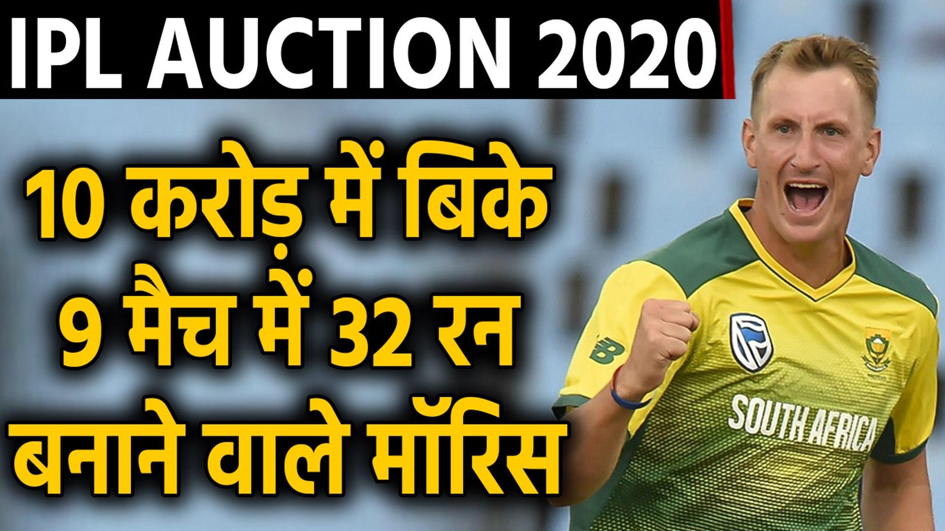 IPL Auction 2020 : South Africa all-rounder Chriss Morris पर RCB को भरोसा   वनइंडिया हिंदी