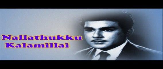 Tamil Superhit Movie|Nallathukku Kalamillai|Jaishankar|Sripriya