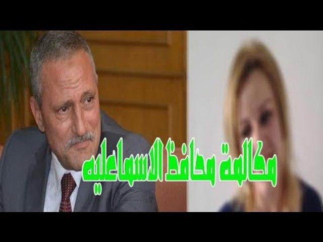 المكالمه الغراميه لمحافظ الاسماعليه مع زوجة مدير مكتبه يكشفها حنفى السيد