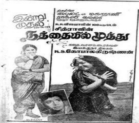 Tamil Superhit Movie|Nathayil Muthu|R.Muthuraman|K.R.Vijaya