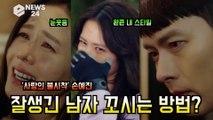 '사랑의불시착' 손예진(SonYeJin)이 알려주는 잘생긴 남자 꼬시는 방법? '현빈(HyunBin)도 넘어감ㅋㅋ'