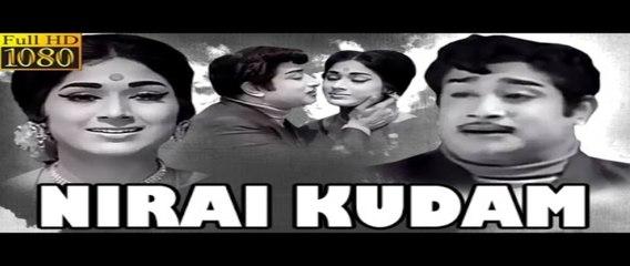 Nirai KudamTamil Superhit Movie|Nirai Kudam|Sivaji Ganesan|Vanisri