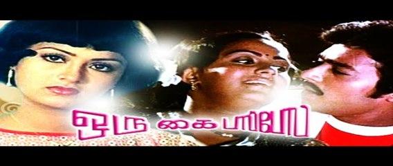 Tamil Superhit Movie|Oru Kai Pappoam|Karthik|Radha