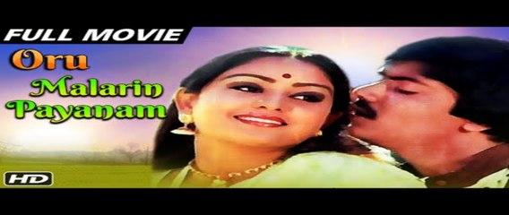 Tamil Superhit Movie|Oru Malarin Payanam|Murali|Lakshmi