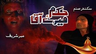 Legend Comedian Umer Sharif And Sikandar Sanam - Hukum Mere Aaka - New Joke
