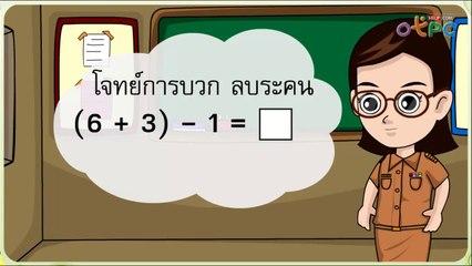 สื่อการเรียนการสอน การบวกลบระคน ตอนที่ 2 ป.1 คณิตศาสตร์