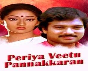 Tamil Superhit Movie|Periya Veetu Pannakkaran|Karthik|Kanaka