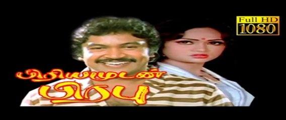 Tamil Superhit Movie|Priyamudan Prabhu|Prabhu|Brindha