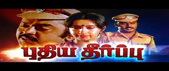 Tamil Superhit Movie|Puthiya Theerpu|Vijayakanth|Ambhika