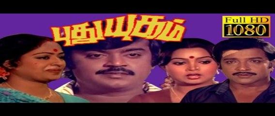 Tamil Superhit Movie|Pudhu Yugam|Napoleon|Sivakumar|Vijayakanth|K.R.Vijaya
