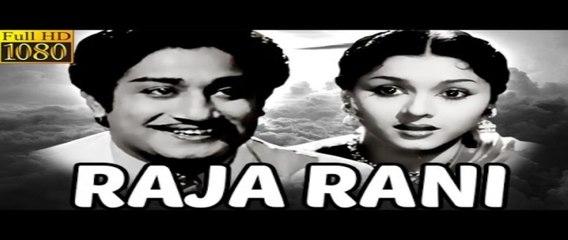 Tamil Superhit Movie|Raja Rani |Sivaji Ganesan|Padmini