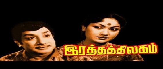 Tamil Superhit Movie|Ratha Thilagam|Sivaji Ganesan|Savitri