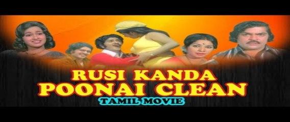 Tamil Superhit Movie|Rusi Kanda Poonai|Sudhakar|Saritha
