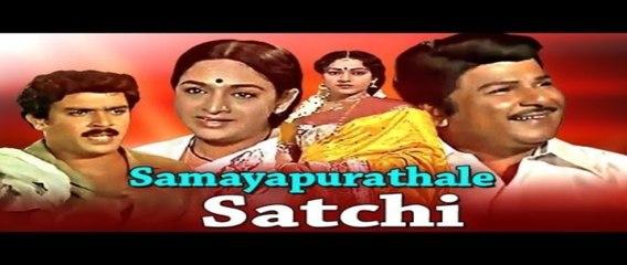 Tamil Superhit Movie|Samaya Puratale Satchi |K R Vijaya|Nalini