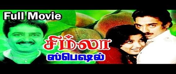 Tamil Superhit Movie|Simla Special|Kamal Haasan|Sripriya