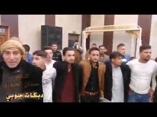 دبكات عراقية جوبي 2020 حمدان الجبوري